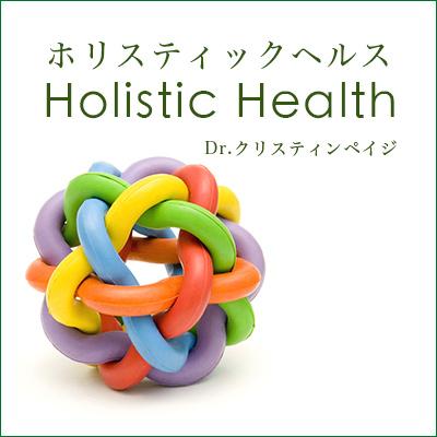 ホリスティックヘルスin癒しフェア
