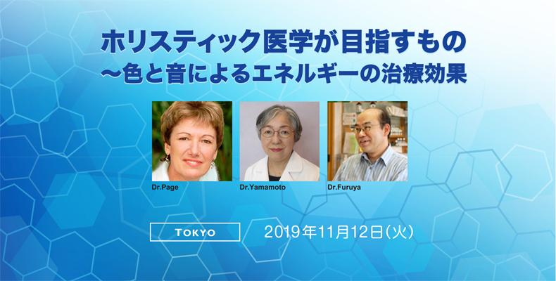 ホリスティック医学協会合同セミナー